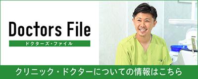 武藤晃尚のドクターズファイルはこちら
