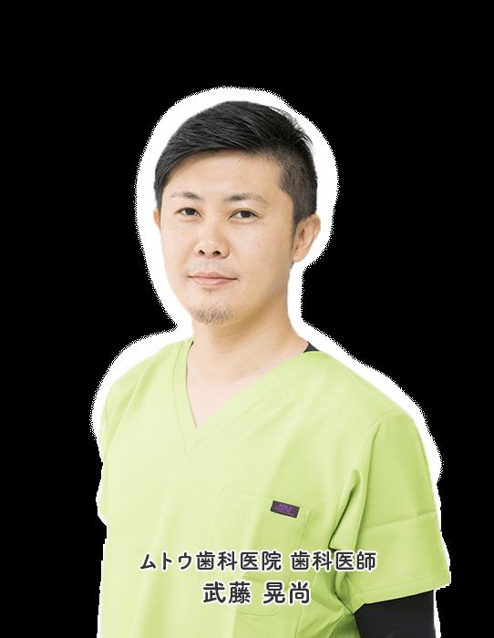 ムトウ歯科医院 歯科医師 武藤 晃尚